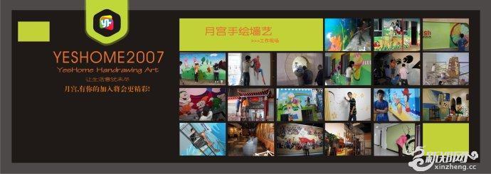 公共场所宣传装饰性墙画 (幼儿园,游乐场,旅游点,长廊通道,广场等