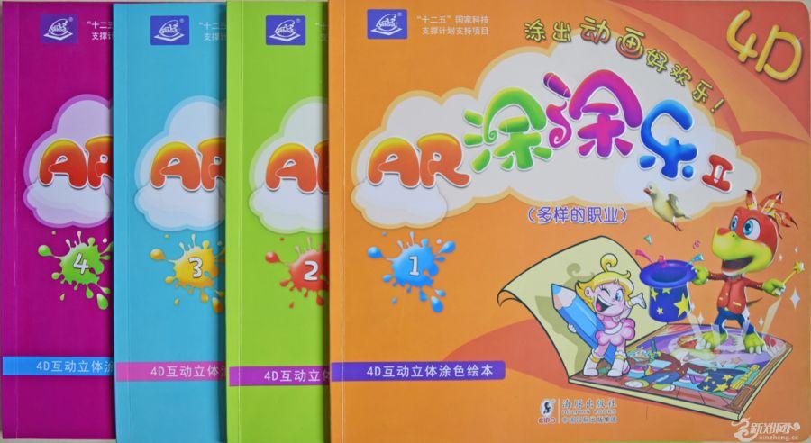 三,融合ar技术,3d数字艺术成就儿童创造天赋 使用本书自带的app